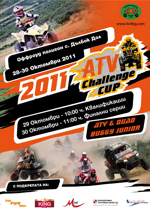 ATV CHALLENGE CUP 2011 - Втори кръг