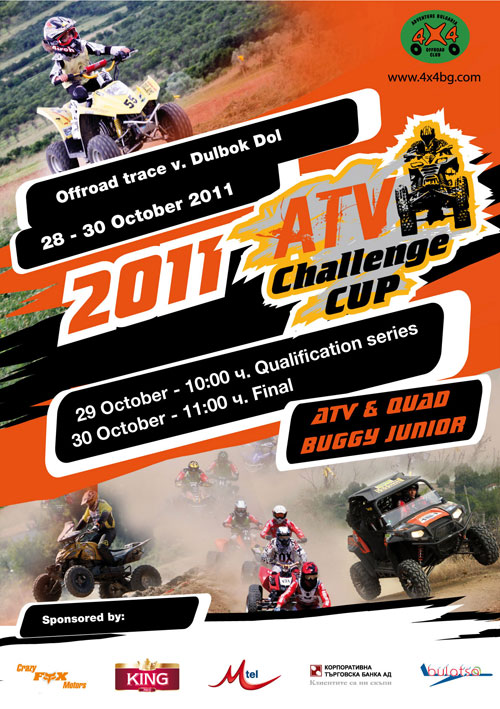 ATV CHALLENGE CUP 2011 - Second round