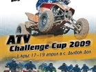 ATV Challenge Cup 2009