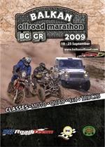 Балкан Оффроуд Маратон 2009