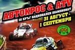 EX CROSS BULGARIA 2013